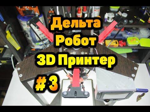 3D принтер на 3D принтере №3: Дельта -Робот за $300. Сборка(часть 1)