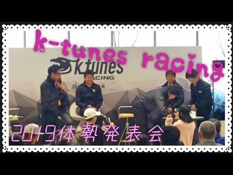 K-tunes体勢発表会2019(2019/2/17)