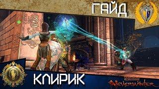 Гайд Истовый клирик, игра Neverwinter Online, полная версия