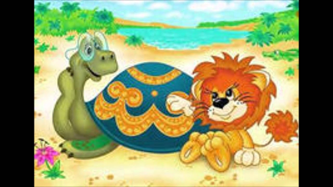 львенок и к черепаха рисунки мультфильму