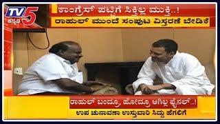 ರಾಹುಲ್ ಗಾಂಧಿ ಬಂದು ಹೋದ್ರು ಆಗಿಲ್ಲ ಸಚಿವರ ಪಟ್ಟಿ ಫೈನಲ್ | Karnataka By Election 2018 | TV5 Kannada
