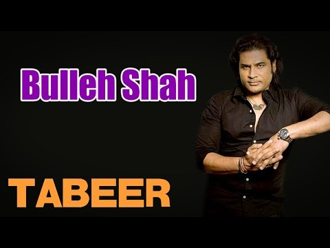 Bulleh Shah  | Shafqat Amanat Ali (Album: Tabeer)