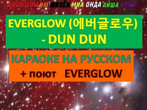 EVERGLOW (에버글로우) - DUN DUN. КАРАОКЕ на русском +поют Everglow