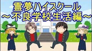 【ゆっくり茶番】第一話~出会い×戸惑い~ 【霊夢ハイスクール】 thumbnail