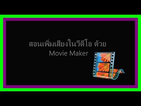 สอนตัดต่อวีดีโอด้วย Movie Maker สอนเพิ่มเสียงเพลงลงในวีดีโอ