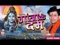 Download 2017 का सबसे हिट गाना - लेई गाँजा के दम - Ganja Ke Dam - Pawan Tiwari - Bhojpuri Song - Bolbam Song MP3 song and Music Video