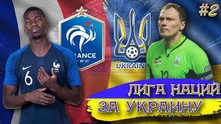 FIFA 20 l ЛИГА НАЦИЙ ЗА СБОРНУЮ УКРАИНЫ 2 VS ФРАНЦИЯ