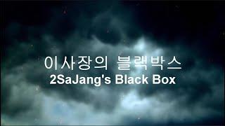 이사장의 블랙박스 20210417