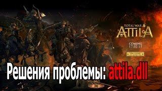 Total War: Attila не запускается вылетает ошибка attila.dll