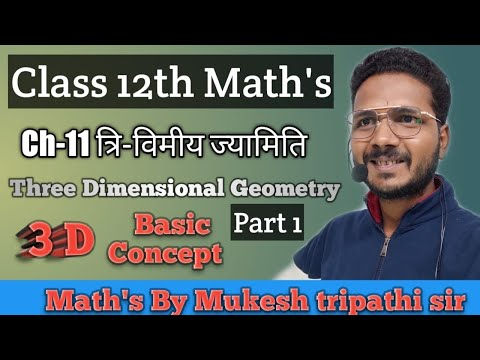 Class 12th Maths || त्रि-विमीय ज्यामिति || Three Dimensional Geometry || Part 1 || Mukesh Tripathi S