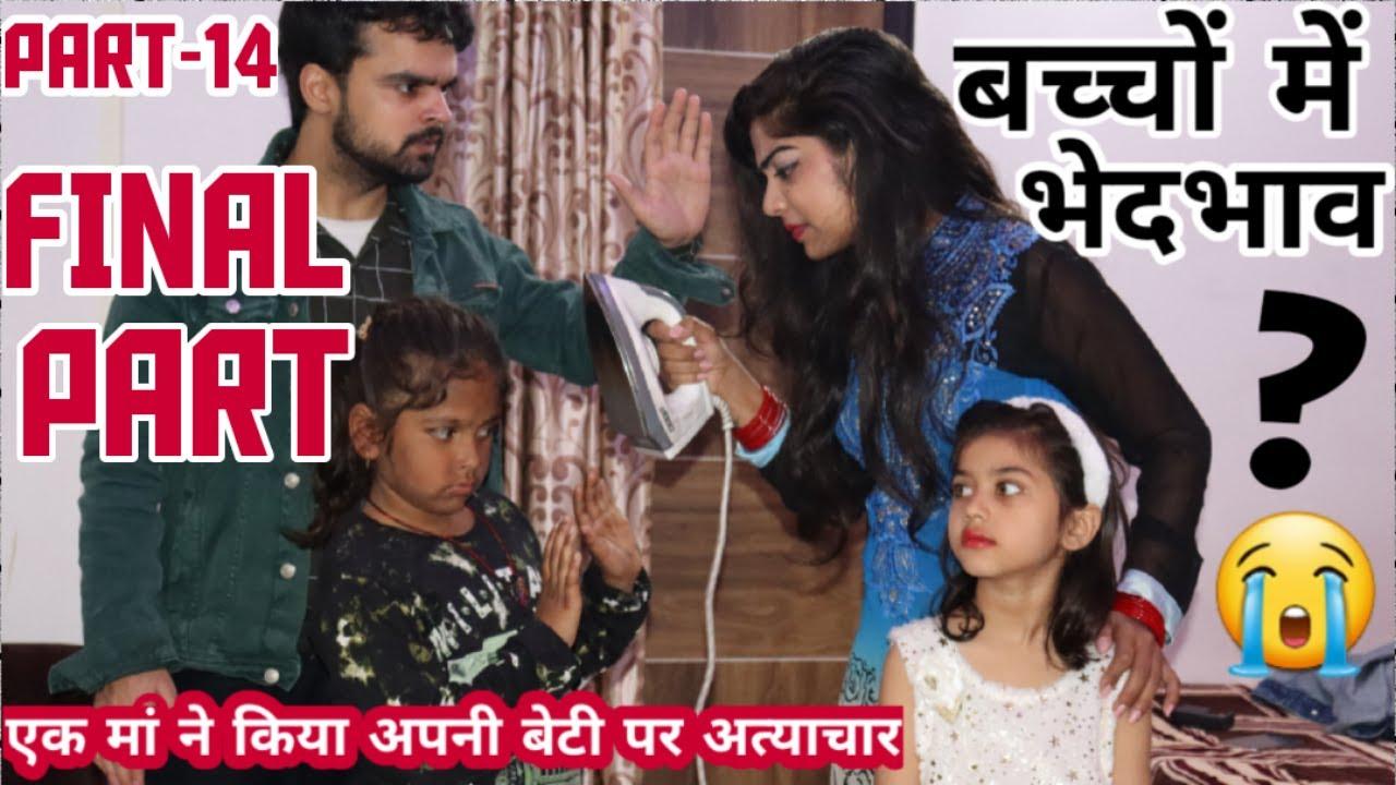 अपने ही बच्चो में इतना भेदभाव क्यों? -14 | BHEDBHAV - Moral Stories | Masoom Ka Dar | Chulbul videos