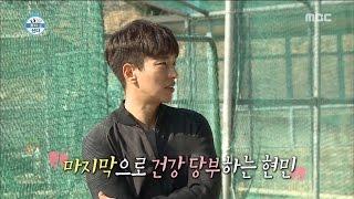 [i Live Alone] 나 혼자 산다 -yoon Hyeon