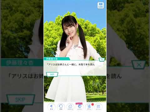 《乃木恋》 伊藤理々杏 彼氏ストーリー 32