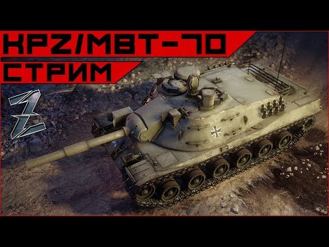 Armored Warfare. KPZ-70/MBT-70
