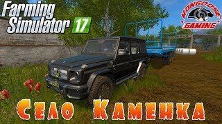 Farming Simulator 2017 : Село Каменка● Фермер Мангуст ● Стрим #7