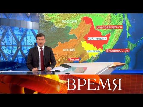 """Выпуск программы """"Время"""" в 21:00 от 19.05.2020"""