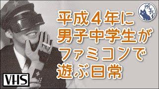【VHS】中学生がファミコンで遊ぶ日常【1992年】