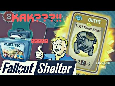 Как получить много ланч боксов ? Fallout Shelter