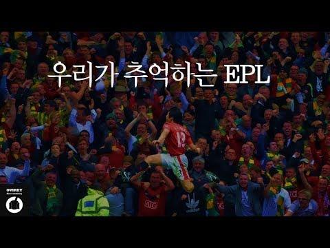 우리가 추억하는 EPL