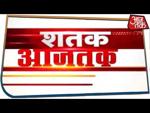 आज सुबह की बड़ी खबरें   Shatak Aaj Tak - May 15, 2019