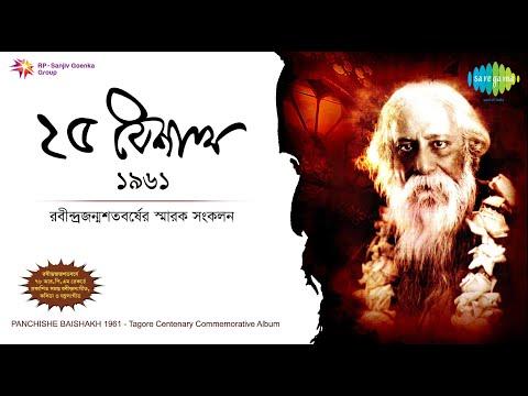 Shyamal Chhaya Naiba Gele