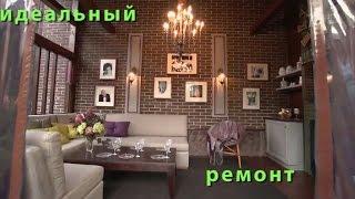 Идеальный ремонт - Татьяна Тарасова