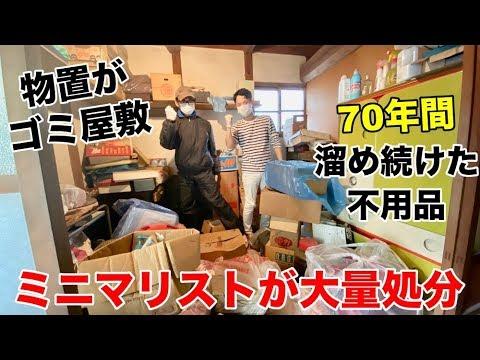 70年間ガラクタを溜め続けたゴミ屋敷の生前整理。大量処分!【ミニマリストと生前整理】