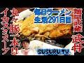 【御徒町駅 ラーメン】麺屋武蔵 武骨 丸々豚一本入ったチャーシュー麺をすする【Mus…