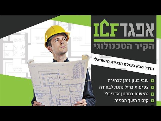 אפגד ICF - הקיר הטכנולוגי