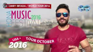 Tamer Hosny FT Sean Paul  / USA TOUR 2016 / اعلان جولة البوم تامر حسني عمري إبتدا في امريكا
