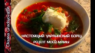 Просто вкусный украинский борщ с фасолью   Рецепт моей мамы.