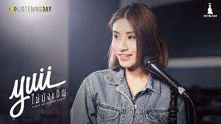 ไม่บังเอิญ - Yuii「Live Session」Original Song by กุลวัฒน์ พรหมสถิต