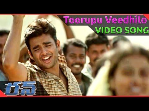Run Telugu Movie || Toorupu Veedhilo Video Song || Madhavan, Meera Jasmine || ShalimarCinema