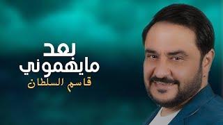قاسم السلطان - بعد مايهموني (فيديو من حفل ميوزك الحنين)| 2020