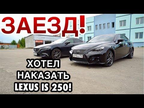 РЫПНУЛСЯ НА LEXUS IS 250 = ВОТ ЧЕМ ЭТО КОНЧИЛОСЬ! ГОНКА MAZDA 6 VS ЛЕКСУС ИС 250