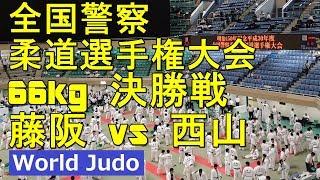 全国警察柔道選手権大会 2018 66kg 決勝戦 藤阪vs西山 JUDO