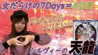 【番組特製クリアファイル 応募方法はコチラ】 http://pachizuki.com/7days_clearfile1/ 【番組特製目覚まし時計 応募方法はコチラ】 http://pachizuki.com/7days_wa...