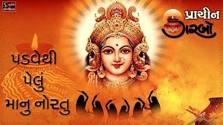 Padve Thi Pelu Maa Nu Nortu    પ્રાચિન ગરબો    Traditional Hit Navratri Garba Song