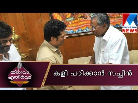 Sachin In Kerala | Manorama News |Thiruva Ethirva