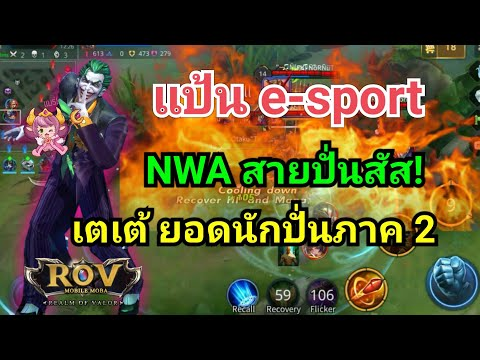 ⚡Garena RoV Thailand #169 | แป้น e-sport ! NWA สายปั่นสัส... เตเต้ยอดนักปั่นภาค 2 55555