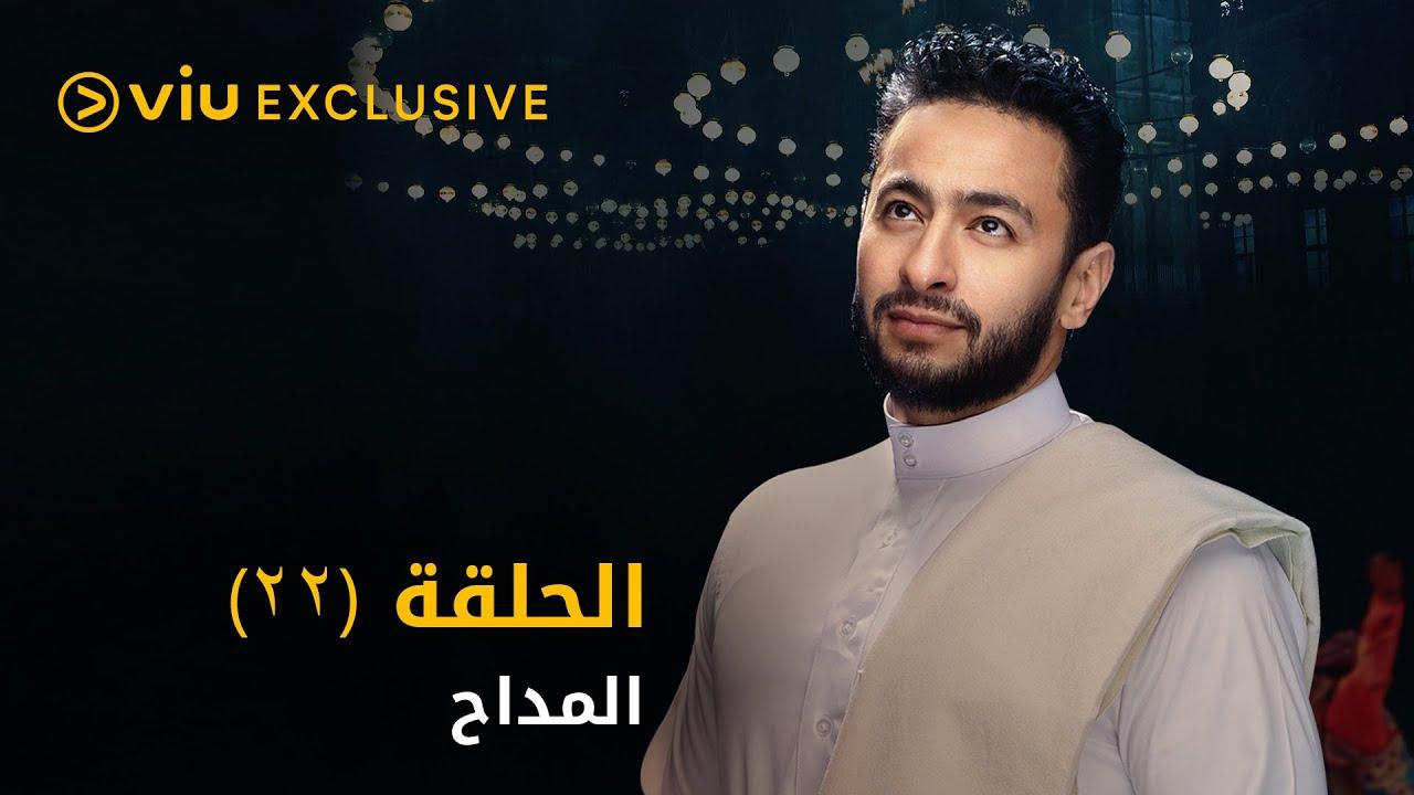 مسلسل المداح رمضان ٢٠٢١ - الحلقة ٢٢ | Al Maddah - Episode 22