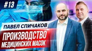 пРОИЗВОДСТВО медицинских масок. Как делают маски в России. Купить маски.