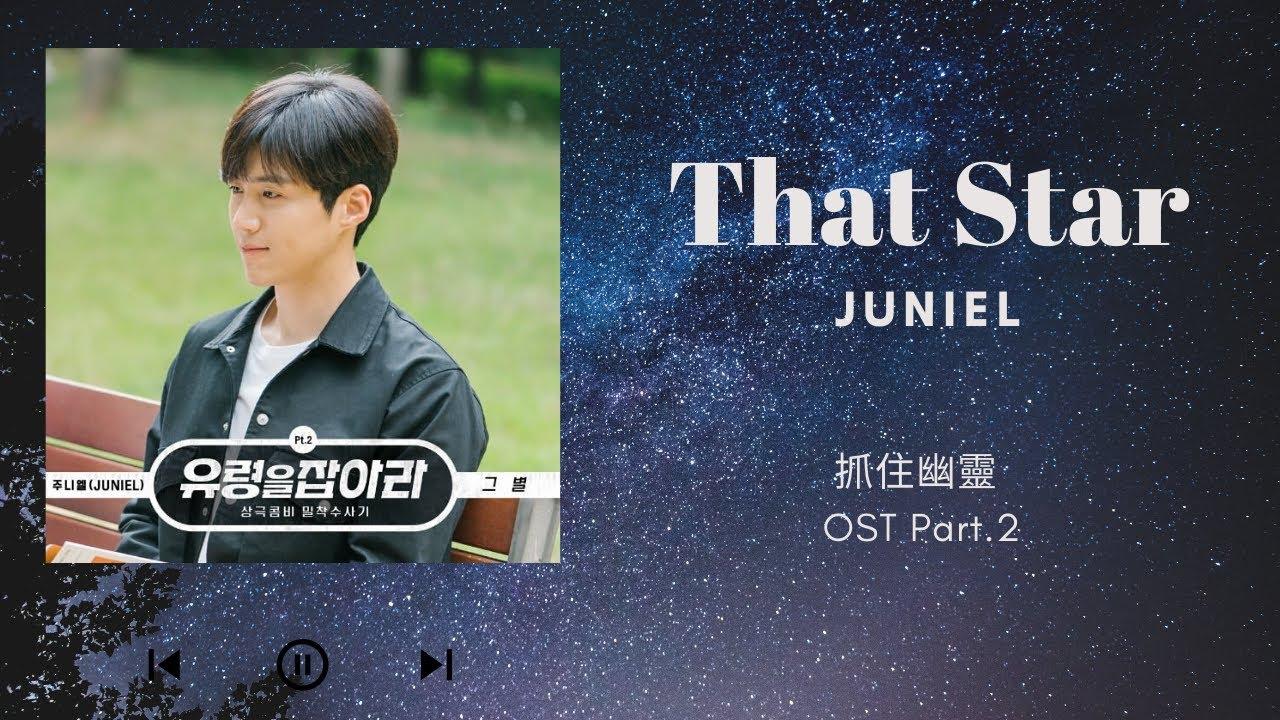 【韓繁中字】JUNIEL ( 주니엘 ) - That Star ( 那顆星 / 그 별 ) [ 抓住幽靈 OST Part 2 ] - YouTube