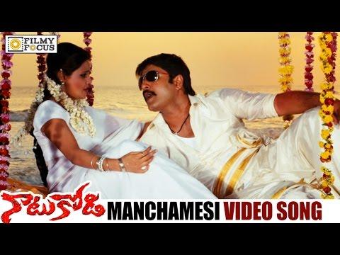 Manchamesi Duppatesi Video Song Trailer || Natu Kodi Movie Songs || Srikanth, Mano Chitra