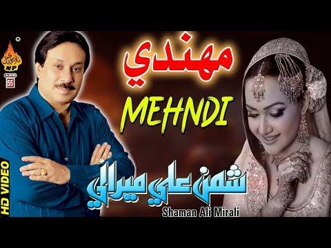 HATHRAN TE MEHNDI  | Shaman Ali Mirali | Album 55 | Full Hd Song | Naz Production