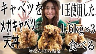 アンジェラ佐藤「なんぽろ温泉名物 メガキャベツ天丼1.6kg×3を60分で完食せよ」