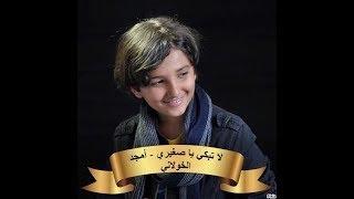 Penyanyi ASLI لا تبكي يا صغيري   أمجد الخولاني La Tabki Ya Saghiri