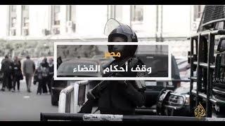 الحصاد-مصر.. وقف أحكام القضاء