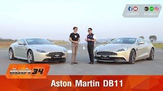 ขับซ่า 34 : Aston Martin DB11 : Test Drive by #ทีมขับซ่า