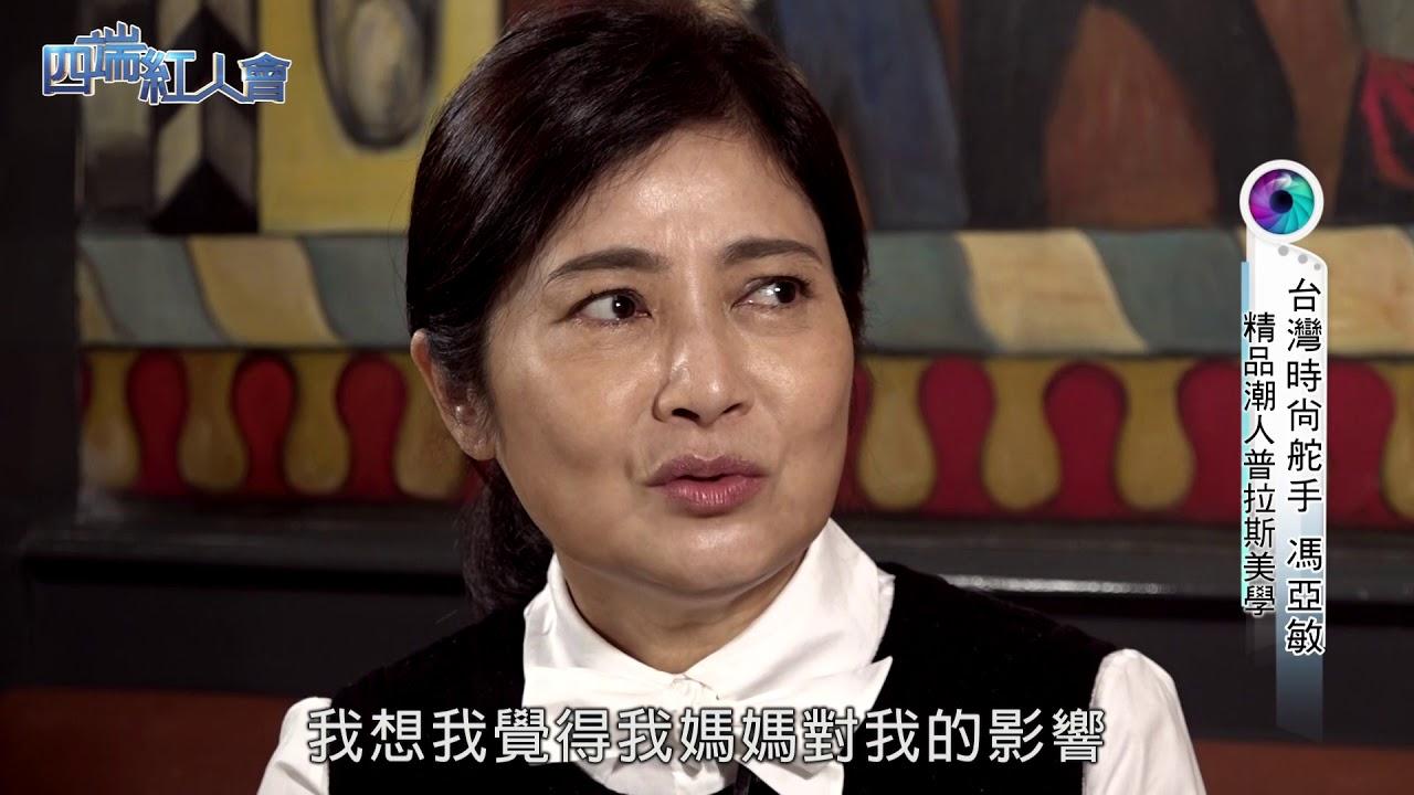 四端紅人會 創意代理賣時尚 喜事國際執行長馮亞敏(20180210) - YouTube